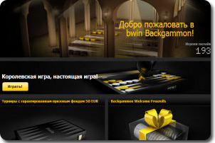 Backgammon на Bwin