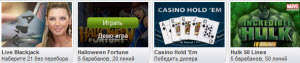 Игры William Hill casino